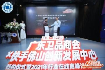 3月26日广东卫生用品商会【对话•新机遇】活动圆满成功!
