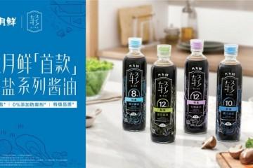 """欣和六月鲜新品倡导""""逐级减盐"""" 消费者满意度酱油类第一"""