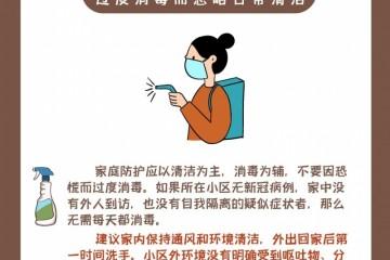 疫情防控期间你需要注意的居家消毒8大误区